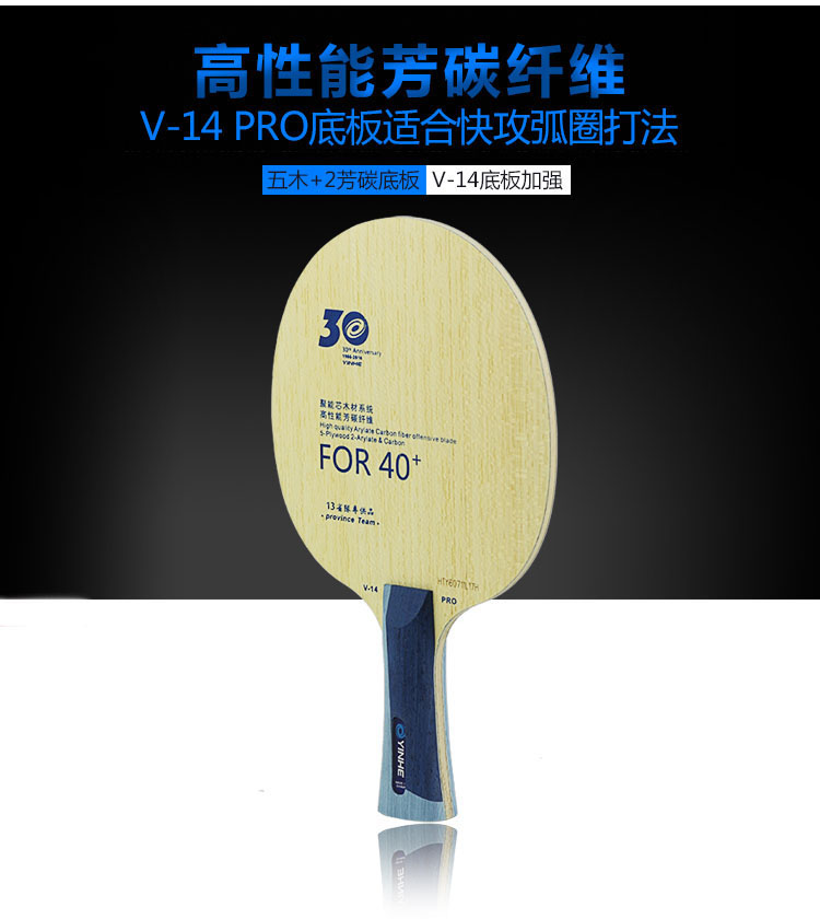 Orignal YINHE V14 PRO 30 years Anniversary arylate carbon table