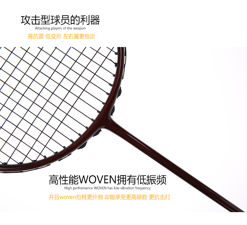 XVT Professional Woven Carbon/ Arylate Carbon Badminton Racket