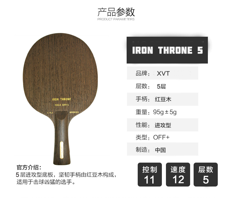XVT IRON THRONE 5 (nostalgic) Wenge Wood - Click Image to Close
